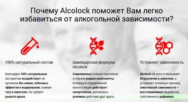 Как действует Alcolock?